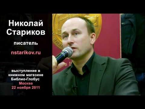 Николай Стариков: Как лукавит Сбербанк