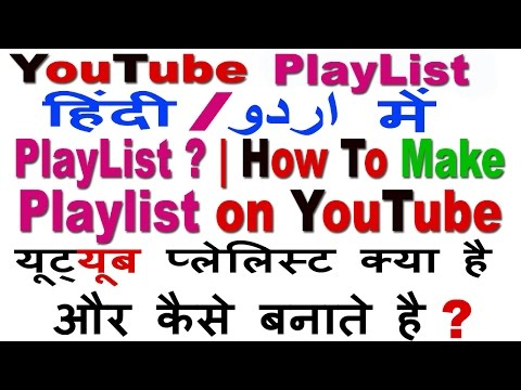 PlayList ?| How To Create a Play List on Youtube In Hindi/Urdu-2016 (Must Watch)