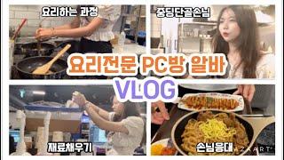 요리전문 pc방 알바 브이로그 Vlog 요리하는 과정 …