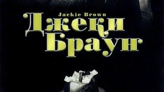 Просто мнение: Джеки Браун (Jackie Brown) обзор
