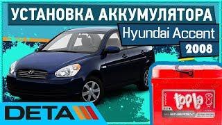 Hyundai Accent. Как установить аккумулятор на автомобиле Hyundai Accent.