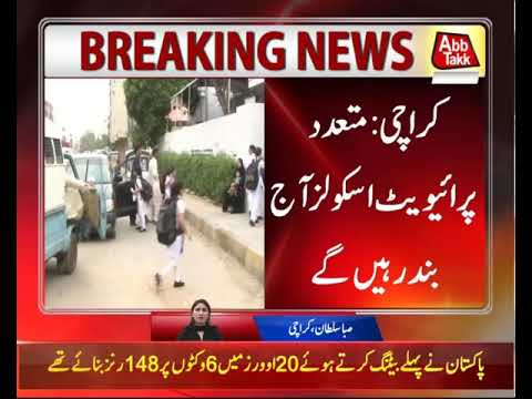 Karachi: Several Private Schools to Remain Closed Today