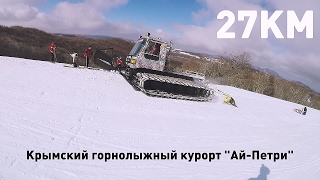 Крымский горнолыжный курорт