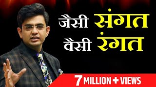 जैसी संगत वैसी रंगत ! BNI BUSINESS CONCLAVE SURAT ! BUSINESS MEET ! SONU SHARMA