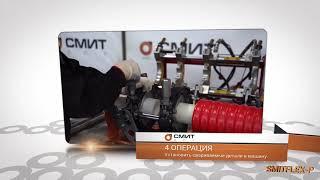 Інструкція по стиковому зварюванні труб смитфлекс-п з термостійкого поліетилену PE-RT