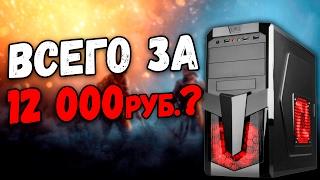 САМЫЙ ДЕШЕВЫЙ ИГРОВОЙ КОМПЬЮТЕР В МИРЕ!!! СБОРКА ПК NVIDIA GTX 1050 и Pentium!(, 2017-02-10T19:19:05.000Z)
