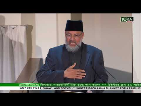 Jummah Khutba 12012018 From East London Mosque