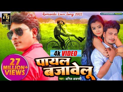 2018 HIT, VIDEO SONG, जब जब पायल बजावेलु - Ajay Kumar, Aj Entertainment