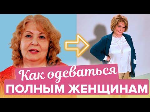 Как одеваться полным женщинам   Как одеваться после 60 лет   Таша Строгая Хорошо за 50