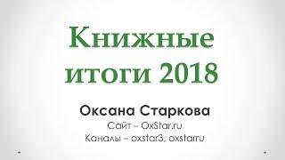 КНИЖНЫЕ ИТОГИ 2018