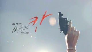 「ミセス・コップ2」予告映像1…