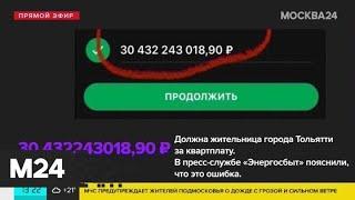 Более 30 млрд рублей должна заплатить жительница Тольятти за отопление - Москва 24