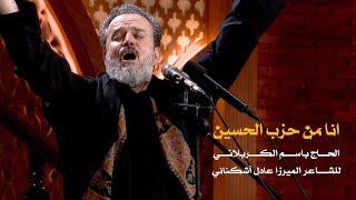 أنا من حزب الحسين | الرادود باسم الكربلائي