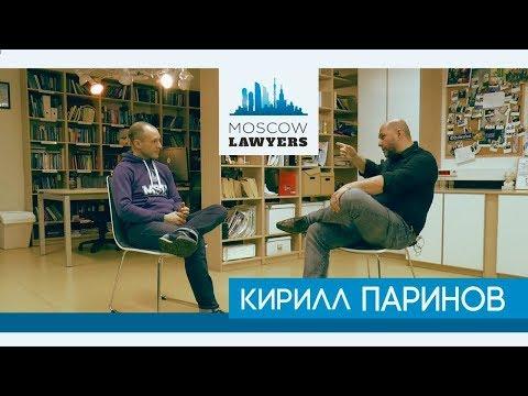 Moscow lawyers 2.0: #15 Кирилл Паринов (Quinn Emanuel)