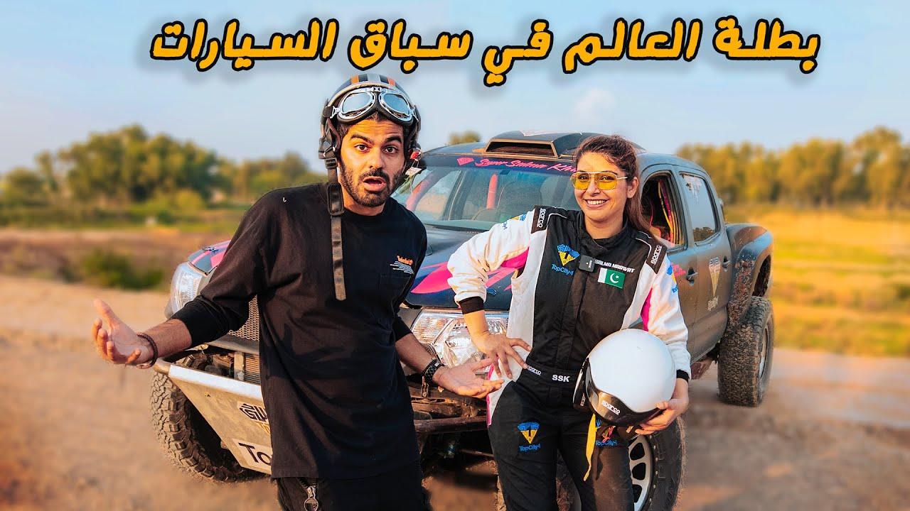 بطلة العالم في سباق السيارات ?? - Champion Pakistani Girl