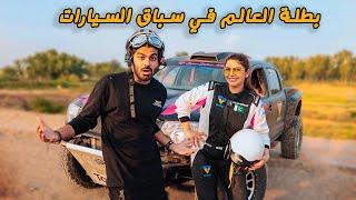 بطلة العالم في سباق السيارات 🇵🇰 - Champion Pakistani Girl