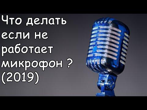 Что делать если не работает микрофон на в Windows 7,8,10(2019)