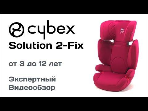 Автокресло Cybex Solution 2-Fix обзор Супермаркета Детских Автокресел