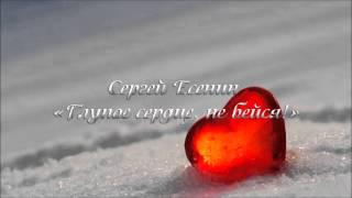 """Сергей Есенин """"Глупое сердце, не бейся!"""""""