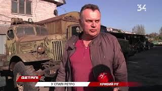 В Кривом Роге местный житель реставрирует советские автомобили