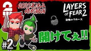 #2【ホラー】弟者,おついちの「Layers of Fear 2」【2BRO.】