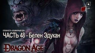 Dragon Age Origins Часть 48 Белен Эдукан