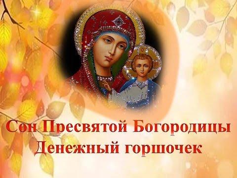 Святочные денежные обряды -