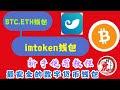 注册imtoken数字货币钱包最安全区块链比特币收款创建BTC以太坊ETH地址新手教程