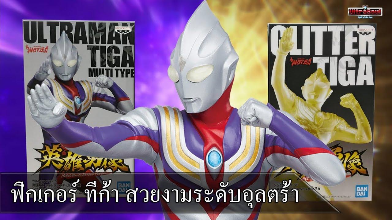 รีวิว ฟิกเกอร์อุลตร้าแมนทีก้า HERO's Brave Statue Figure Ultraman Tiga