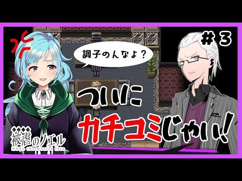 【被虐のノエル#3】調子のんなよ????【桜見由夜】