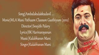 Ambalakula kadavil | Kalabhavan Mani Hits | Malayalam Lyrics | MLA Mani Patham Classum Gusthiyum