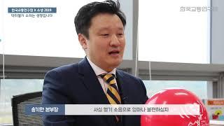 한국교통연구원 항공교통연구본부 송기한 본부장 소생참여, 항공소음도 연구한다고 합니다