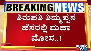 Man Cheats People In The Name Of Lord Balaji Arrested