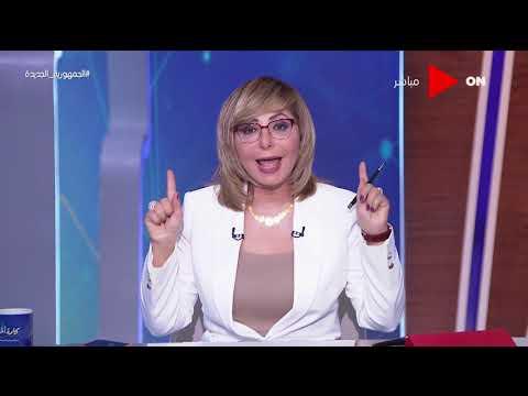 لميس الحديدي: الكرة في ملعب الفصائل الفلسطينية وعلي الجميع التنازل لندفع القضية للأمام