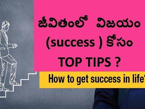 జీవితంలో విజయం (success ) కోసం TOP TIPS ? How get success in life top tips in Telugu - 동영상