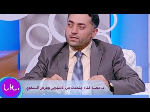 د. محمد غنام يتحدث عن الاسبرين ومرض السكري