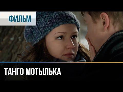 Дурная Кровь 1,2 серия - Захватывающая мелодрама про борьбу добра и зла! ( русские мелодрамы) HD