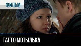 ▶️ Танго мотылька - Мелодрама | Фильмы и сериалы - Русские мелодрамы
