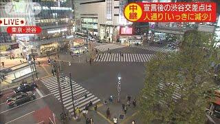 「緊急事態宣言」発表で東京の街はいま・・・(20/04/07)