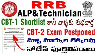 RRB ALP Technician CBT 2 Exam Date Postponed review not qualified shortlist marks 2018 in telugu