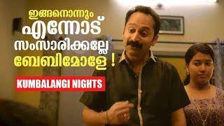 ഇങ്ങനൊന്നും എന്നോട് സംസാരിക്കല്ലേ ബേബിമോളെ | Full Scene | Kumbalangi Nights