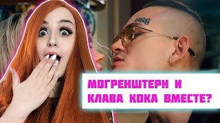 РЕАКЦИЯ Клава Кока & MORGENSHTERN - Мне пох