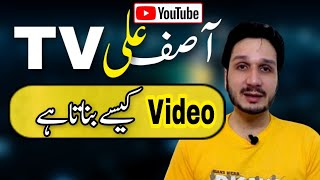 How To Make Video Like Asif Ali TV | Create a Biographies Video | Technical Tanveer Asghar