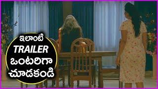 Latest Telugu Horror Movie 2017 - Unda Leda Movie Theatrical Trailer | Ankitha | Rama Krishna