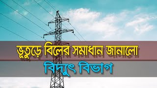 Power Division of Bangladesh informed of the solution of Electric Bill |