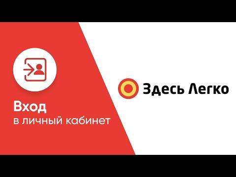 Вход в личный кабинет Здесь Легко (zdeslegko.ru) онлайн на официальном сайте компании