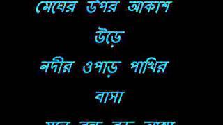 Jao Pakhi Bolo Tare Lyrics