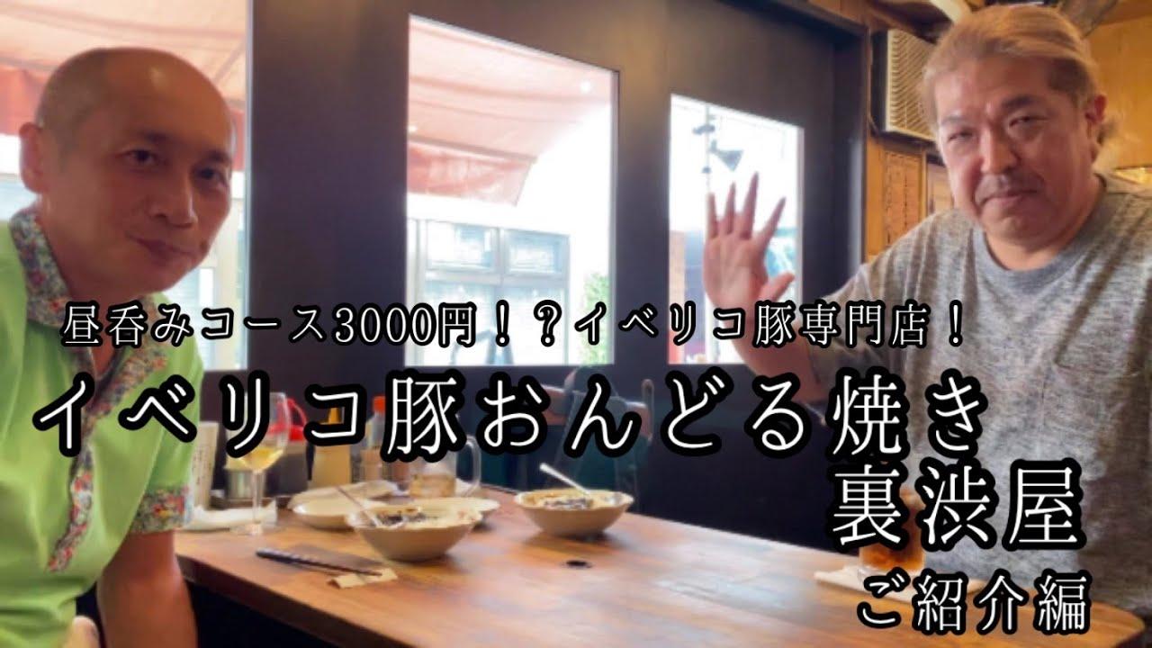 イベリコ豚の専門店! イベリコ豚おんどる焼き 裏渋屋さんご紹介編!