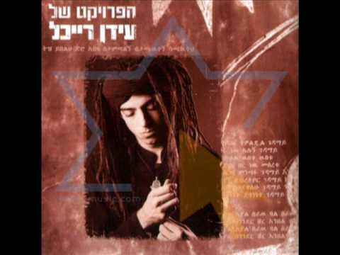 Idan Raichel - Shuvi El Beiti (Come Back to My Home)