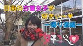 Tokio カケル 方言 女子
